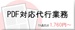 PDF対応代行